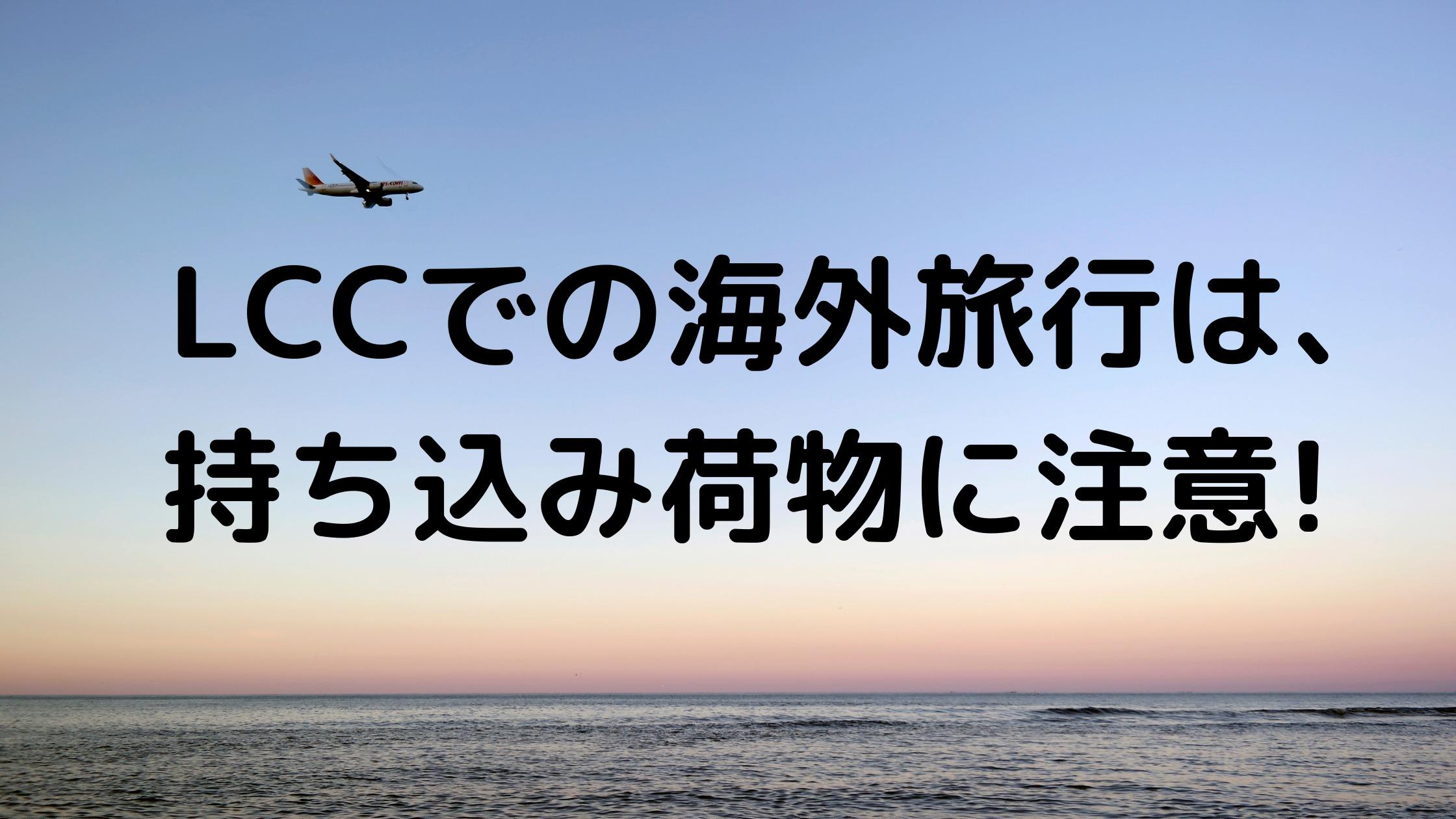 LCCの荷物の写真