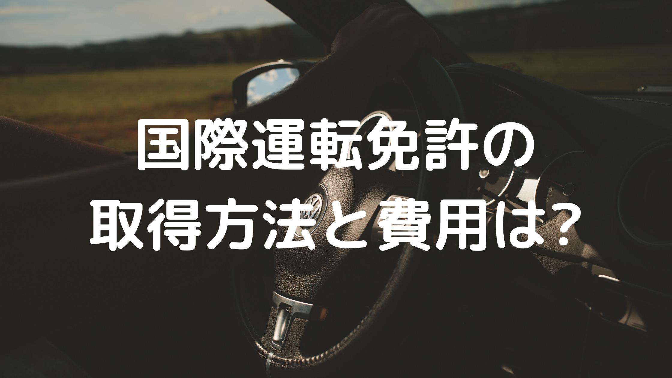 国際運転免許の写真