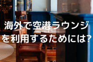 海外で空港ラウンジの写真