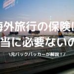 海外旅行保険の必要性の写真
