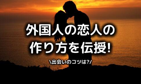 外国人の恋人の作り方