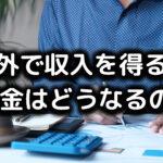 海外で収入の税金