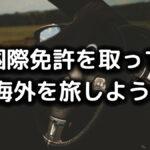 海外で車を運転する