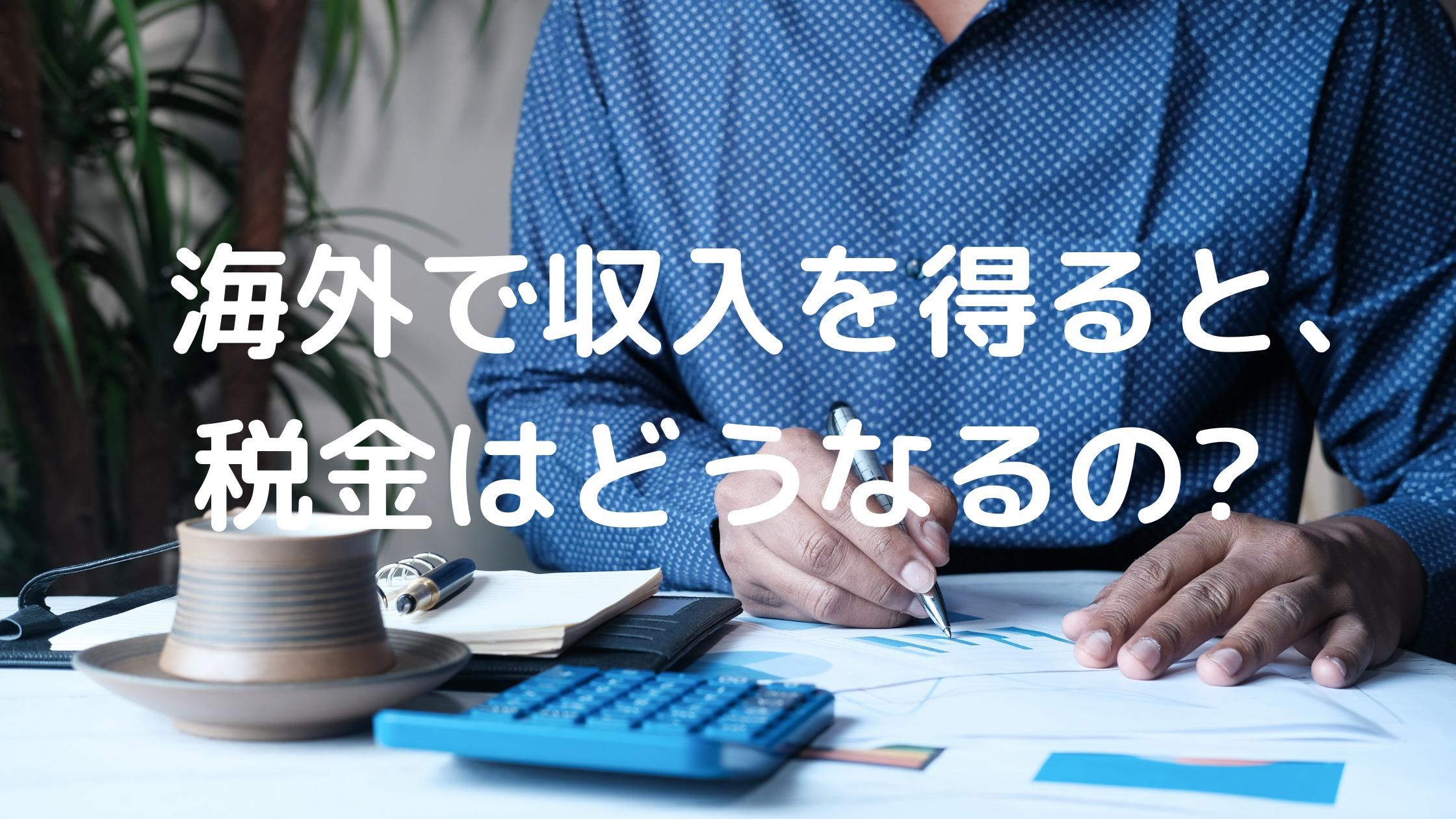 海外収入の税金の写真