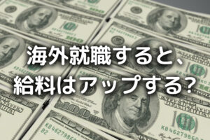 海外就職の給料の写真