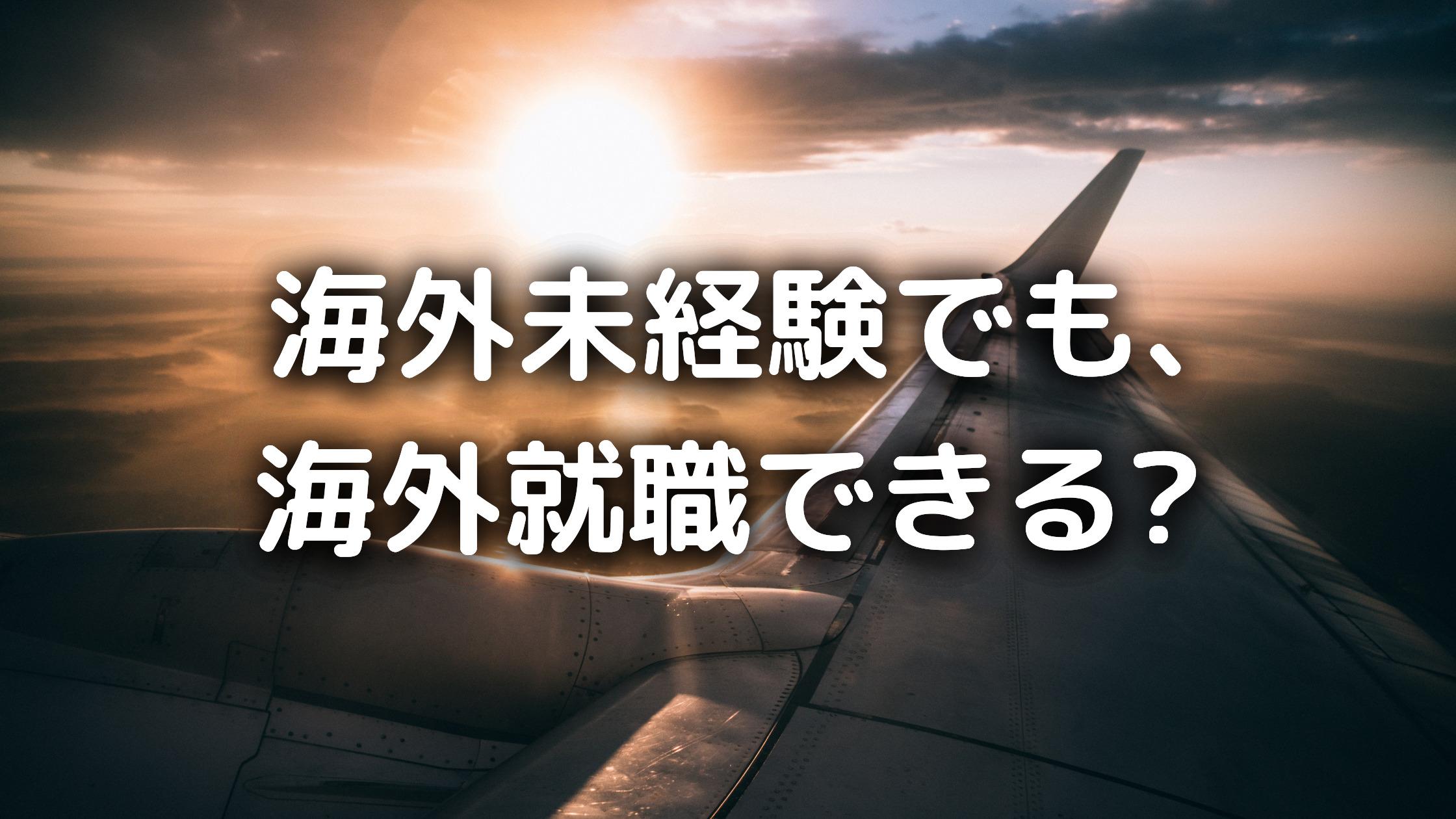 海外未経験の写真