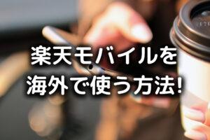 海外で楽天モバイルの写真