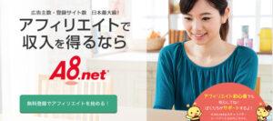 A8.netの写真