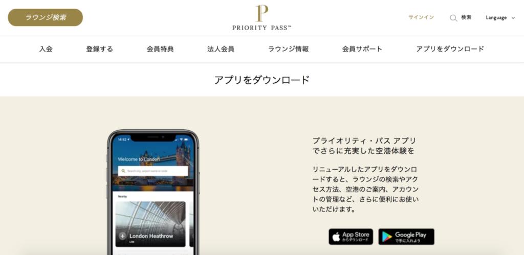 プライオリティパスのスマホアプリ