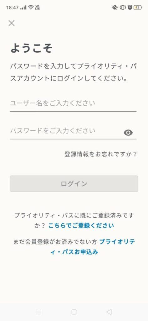 プライオリティパスのログイン画面