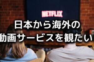 日本から海外のVODを観たい